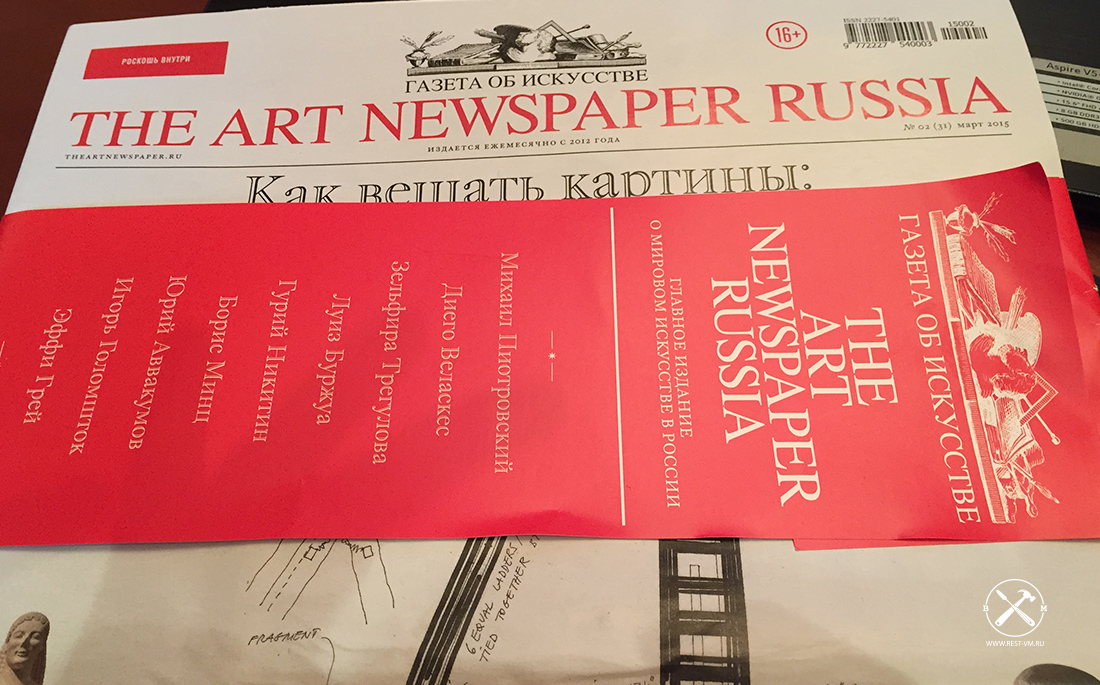 газета The Art Newspaper Россия